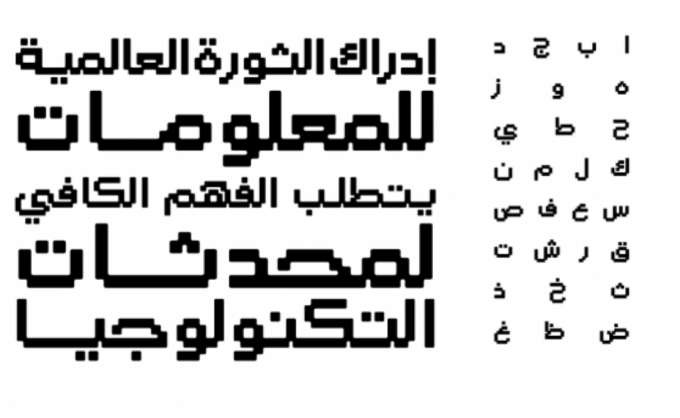 The Best Arabic Fonts - The Modern East