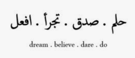 Arabic Quotes For Tattoo Inspiration - The Modern East